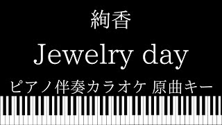 Please scroll down for the English description. ◇音源概要◇ 原曲キー ◇チャンネル登録はこちら◇ ...