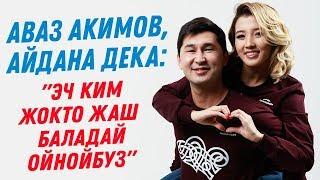 """Аваз Акимов, Айдана Дека: """"Эч ким жокто жаш баладай ойнойбуз"""""""