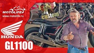 Honda GL1100 custom