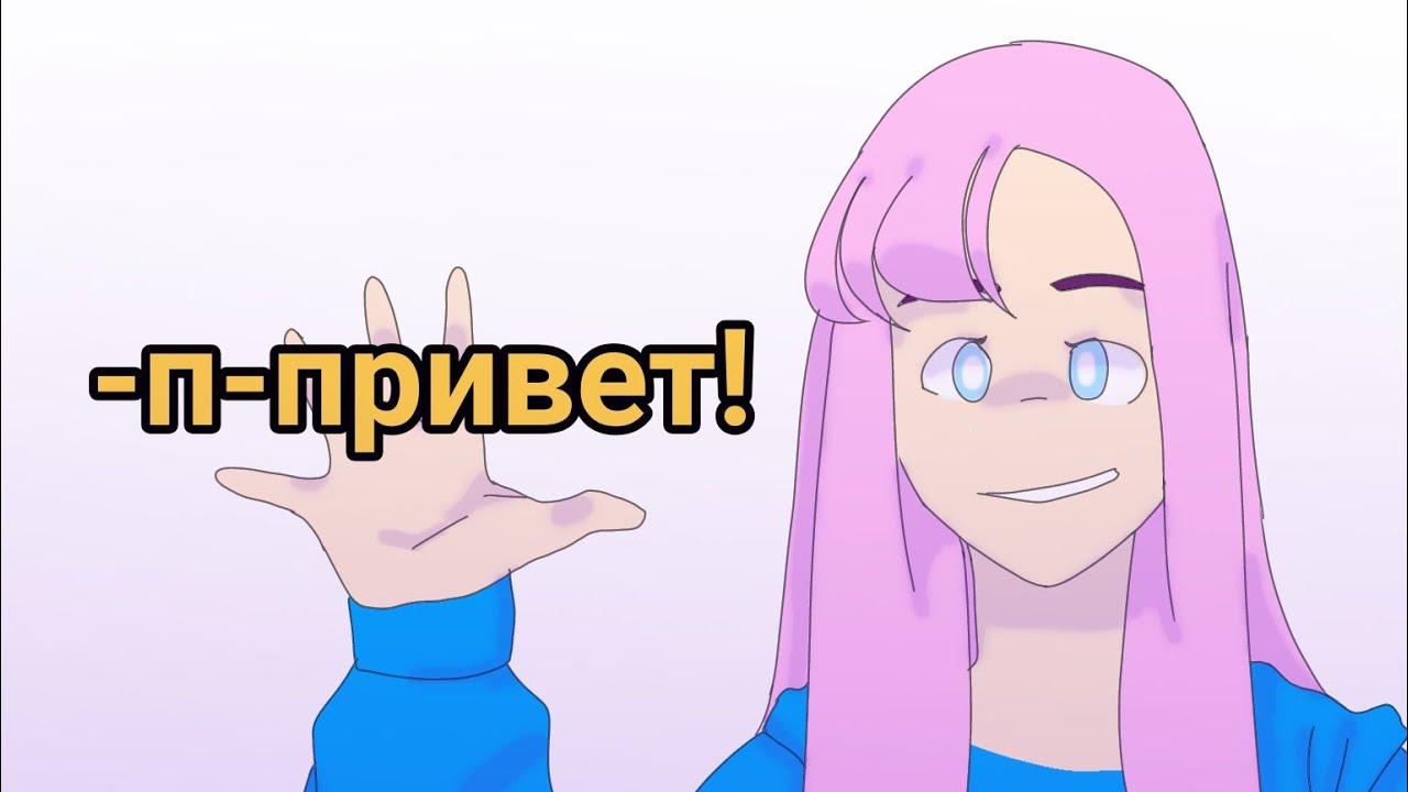 Оригинальное приветствие [] Анимация