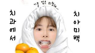 치과에서 치아미백 연습하기
