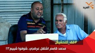 محمد قاسم اشتغل عرضجي..شوفوا شيبيع؟!!