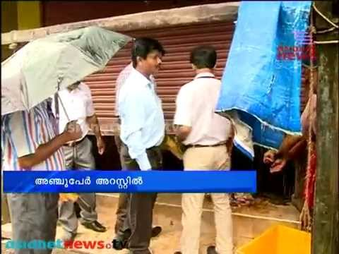 Raid At Illegal Slaughter In Kochi City; Stale Meat Seized -AsianetNews Impact