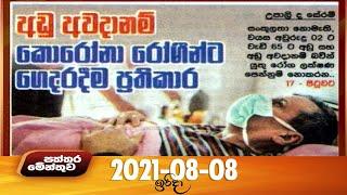 Paththaramenthuwa - (2021-08-08) | ITN Thumbnail