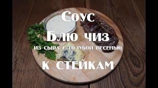 Соус для стейков Блю Чиз . Соус из голубого сыра