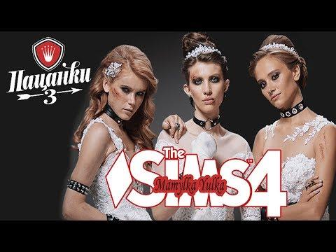????►The Sims 4  Времена года ЛИЦЕНЗИЯ►#Пацанки3►Китайская неделя►Часть 2