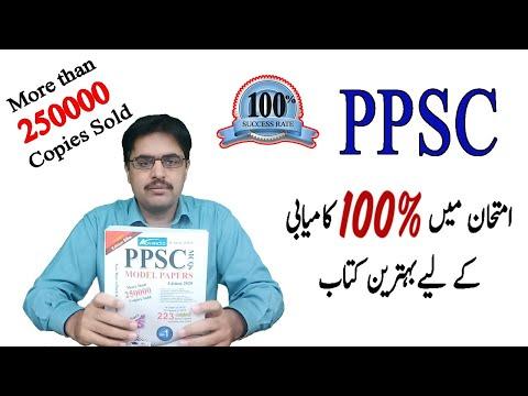 Best Book for PPSC jobs Test Preparation    PPSC Past Papers for jobs   PPSC Test Preparation