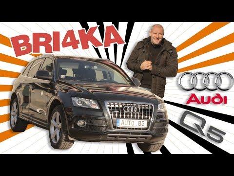 Bri4ka представя Audi Q5