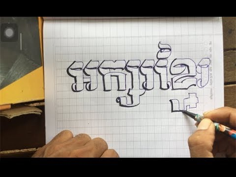 Style Letters Khmer  - How To Design Your Own Swirled Letters