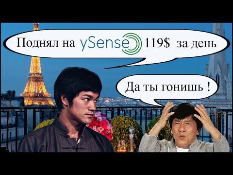 + 7 тысяч рублей на YSense за день?! Как?!