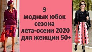Модные юбки сезона лето осень 2020 для женщин 50