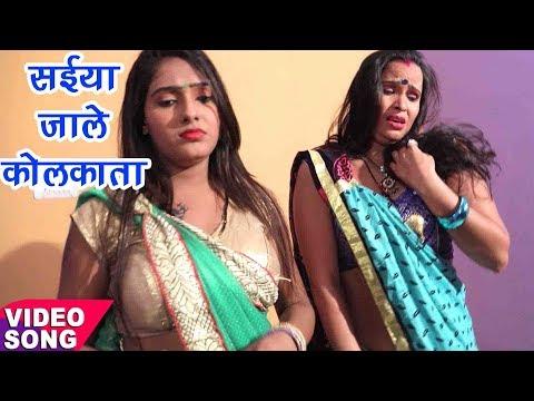 2018 का सबसे हिट गाना - Kunal Singh - Saiya Jale Kalkatawa - Saiya Ji - Bhojpuri Hit Songs