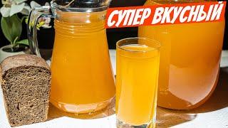 Квас как бочковой из детства в СССР Вкуснейший рецепт домашнего хлебного кваса