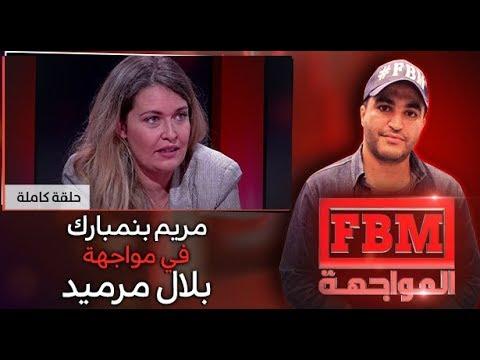 المواجهة FBM : مريم بنمبارك في مواجهة بلال مرميد