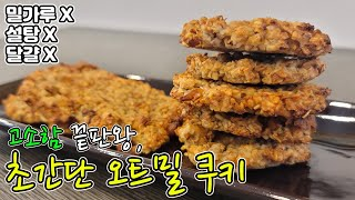 채식다이어트 오트밀바나나쿠키 | 노밀가루 노설탕 노계란…