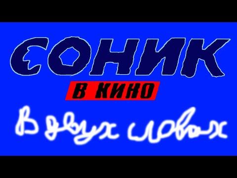 """""""Соник в Кино"""" в двух словах"""