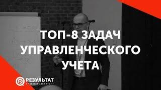ТОП-8 задач управленческого учета. Современный управленческий учет(, 2018-02-13T10:30:00.000Z)