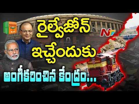 Good News for AP People - Center Accepts to Give Special Package Funds for AP || NTV