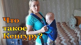 видео Сколько можно носить в слинге ребенка по продолжительности?