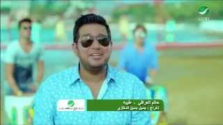 Hatem Aliraqi ... Teabah - Video Cip  | حاتم العراقي ... طيبه - فيديو كليب