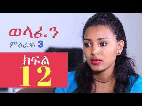 Welafen Drama Season 3 Part 12 - Ethiopian Drama