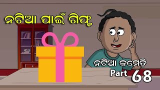 Download lagu Natia Comedy part 68 || Natia pain Gift || Utkal Cartoon World