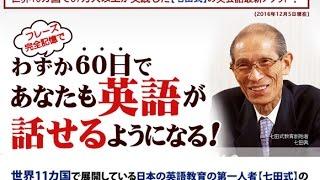 世界の「七田式」の最新英語教材 60日で完全記憶して英会話マスター ⇒【...