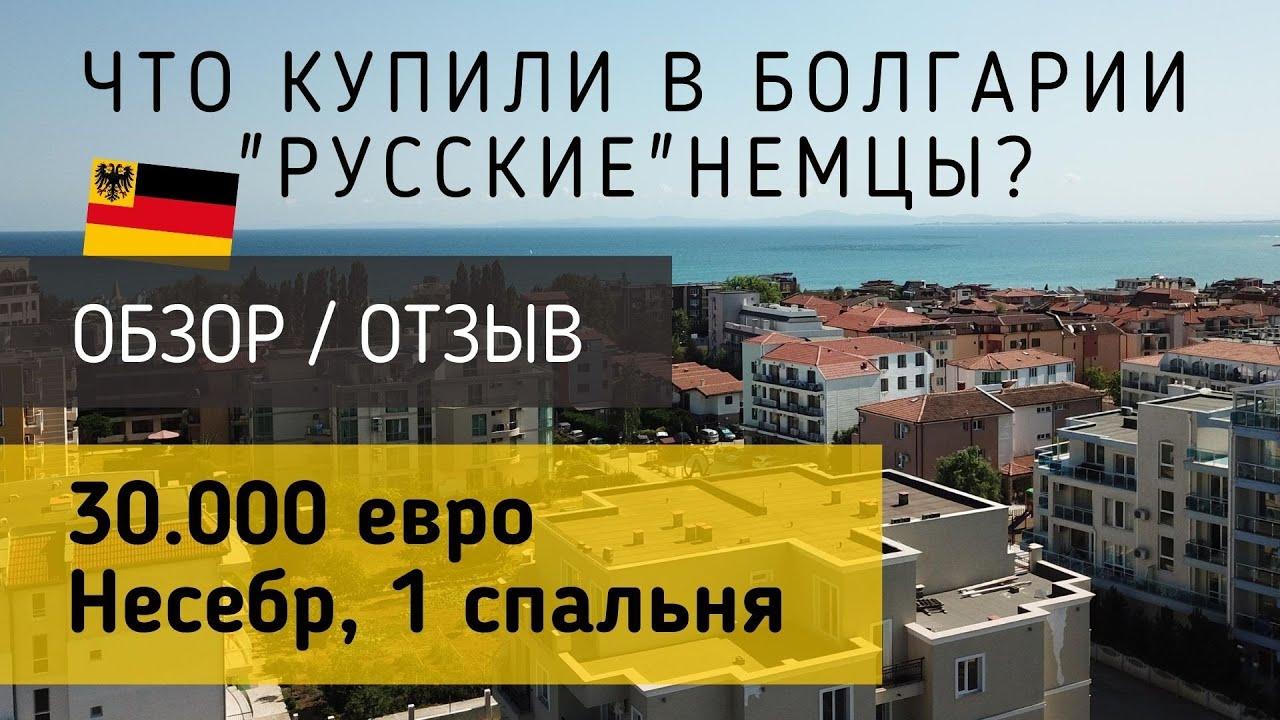 пмж в болгарии отзывы