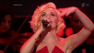 Полина Гагарина - Спектакль окончен (Юбилейный концерт Сергея Жилина)