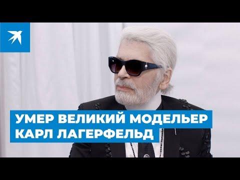 Умер великий модельер Карл Лагерфельд