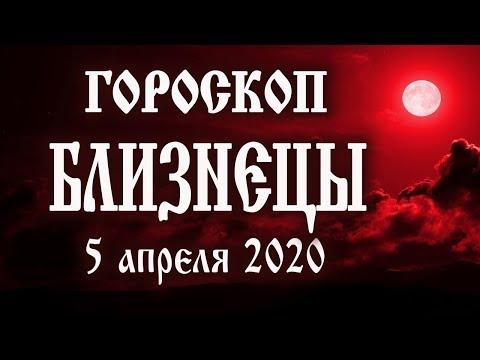 Гороскоп на 5 апреля 2020 года Близнецы ♊ Полнолуние через 3 дня
