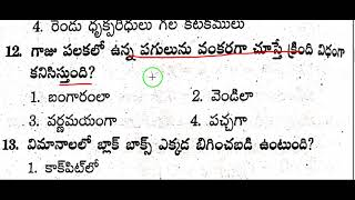 Panchayat Secretary screening test 2019 paper 1 model paper 1