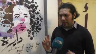 مصر العربية | مصطفى أمين: لا اخشى مقارنتي بحمزة نمرة