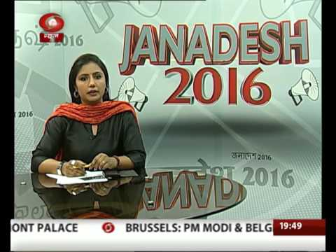 Janadesh 2016 : Spcl Prgrm on  Assembly Election for 5 States |30th March