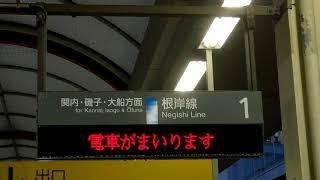 JR東日本桜木町駅 ATOS接近放送&発車メロディー