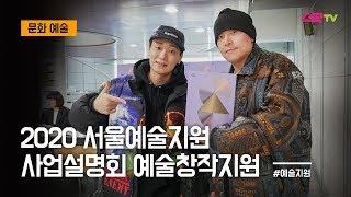 2020 서울예술지원 사업설명회 예술창작지원