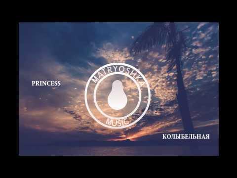 Клип Princess - Колыбельная