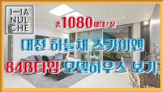 대전 하늘채 스카이앤 84B타입 모델하우스 대전아파트분…
