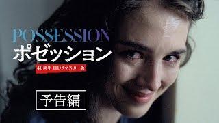 『ポゼッション 40周年HDリマスター版』予告