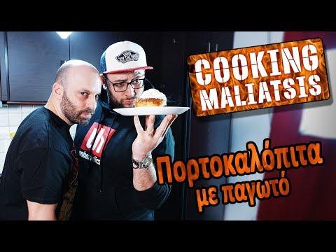 Cooking Maliatsis - 122 - Πορτοκαλοπιτα με παγωτό