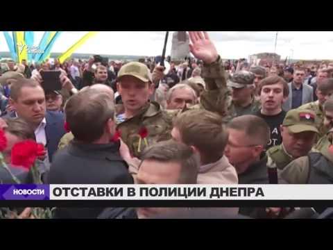 Увольнения в полиции после беспорядков в Днепре