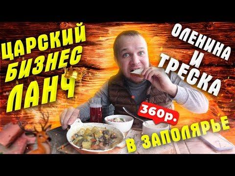 Царский Бизнес-Ланч за 360 рублей с Олениной и Треской в Арктике