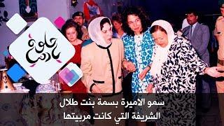 سمو الاميرة بسمة بنت طلال - الشريفة التي كانت مربيتها