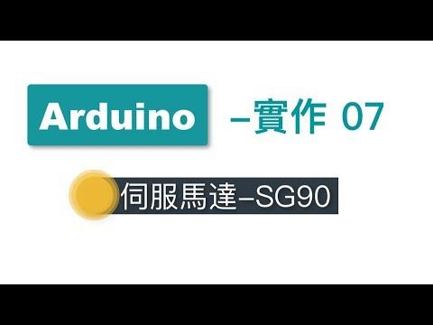 【Arduino教學】實作07-伺服馬達SG-90