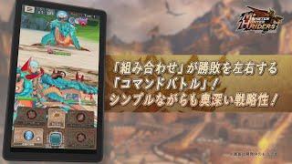 iOS/Android『モンスターハンター ライダーズ』ショートPV(バトル編)