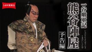 シネマ歌舞伎『熊谷陣屋』予告編