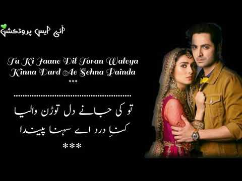 meher-posh-full-lyrical-ost/ayeza-khan,danish-taimoor