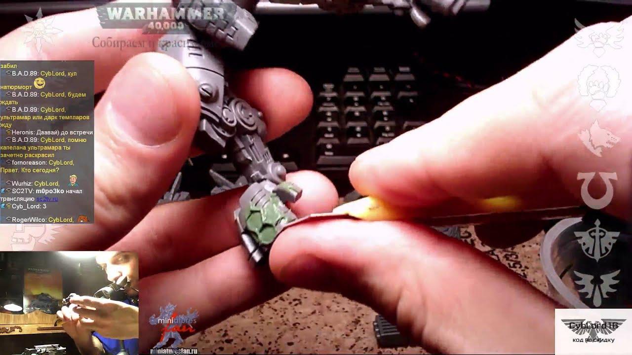 Наш интернет-магазин предлагает купить warhammer 40k, а также множество. Настольная игра-вергейм представлена военной техникой, фигурками.