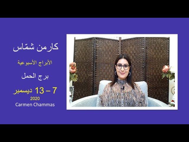 توقعات أسبوع برج الحمل 7 إلى 13 ديسمبر Youtube