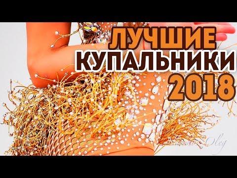 ЛУЧШИЕ КУПАЛЬНИКИ 2018 | Самые красивые купальники художественной гимнастики